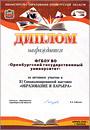 Диплом от министерства образования Оренбургской области