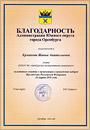 Благодарность администрации Южного округа города Оренбурга