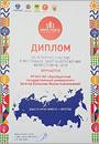 Диплом за участие в фестивале энергосбережения «Вместеярче-2018»