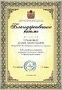 Благодарственное письмо от министерства физической культуры, спорта и туризма Оренебургской области