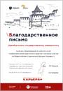 Благодарственное письмо от ННГУ им. Н.И. Лобачевского