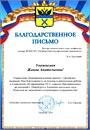 Благодарственное письмо от Управления образования администрации г.Оренбурга