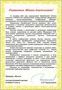 Благодарность прокуратуры Оренбургской области