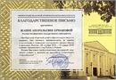 Благодарственное письмо от Оренбургского областного музея изобразительных искусств