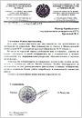 Благодарственное письмо от Ташкентского института проектирования, строительства и эксплуатации автомобильных дорог