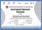 Благодарственное письмо от Ассоциации студенческих спортивных клубов России и АНО «Дирекция спортивных инициальных проектов»