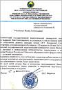 Благодарственное письмо от Ташкентского государственного педагогического университета им.Низами