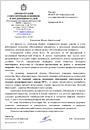 Благодарственное письмо от Оренбургского союза промышленников и предпринимателей