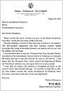 Благодарственное письмо от губернатора префектуры Эхимэ, Япония, 30.08.2019