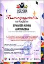 Благодарность от организаторов Всероссийского конкурса «Студенческий лидер»