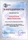 Благодарность от Союза машиностроителей России