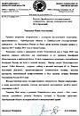 Благодарность от Федерации бокса Оренбургской области