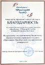 Благодарность от министерства образования Оренбургской области