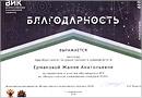 Благодарность от организаторов Всероссийского инженерного конкурса — 2019