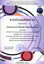 Благодарность от Департамента молодежной политики Оренбургской области