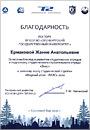 АО «Концерн ТИТАН-2»