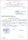 Благодарность от организаторов Всероссийского конкурса ВКР в области геологии и горного дела