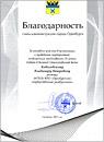 Благодарность от главы администрации города Оренбурга