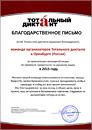 Благодарственное письмо команде организаторов от штаба Тотального диктанта