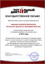 Благодарственное письмо команде экспертов-филологов от штаба Тотального диктанта