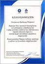 Благодарность от директора по капитальным вложениям Госкорпорации 'Росатом', директора ОЦКС 'Росатома'