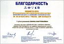 Благодарность от оргкомитета выставки 'Дизайн России: учителя и ученики'