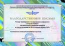 Благодарность от Казанского национального исследовательского технического университета