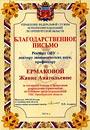 Благодарственное письмо от УФСИН РФ по Оренбургской области