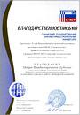 Благодарственное письмо от Самарского государственного архитектурно-строительного университета