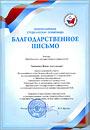 Благодарственное письмо от Уфимского государственного авиационного технического университета