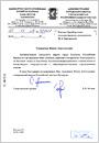 Благодарность от администрации городского округа г. Кумертау Республики Башкортостан