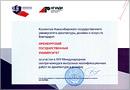 Благодарность от Новосибирского государственного университета архитектуры, дизайна и искусств