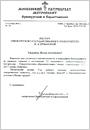 Благодарственное письмо от митрополита Оренбургского и Саракташского