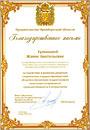 Благодарственное письмо от правительства Оренбургской области