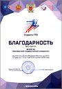 Благодарность от Чувашского государственного университета имени И.Н. Ульянова