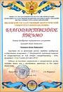 Благодарственное письмо от Ивановского государственного энергетического университета имени В.И. Ленина