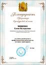 Благодарность декану ЮФ Е.В. Мищенко от губернатора Оренбургской области