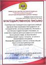 Благодарственное письмо от Оренбургского президентского кадетского училища