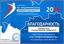 Благодарность от министерства экономического развития, промышленной политики и торговли Оренбургской области
