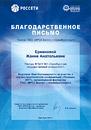 Благодарственное письмо от филиала ПАО «МРСК Волги» — «Оренбургэнерго»