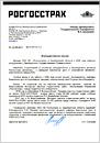 Благодарственное письмо от филиала ПАО СК «Росгосстрах» в Оренбургской области