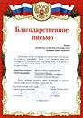 Благодарственное письмо от Федеральной службы государственной статистики и РЭУ им. Г.В. Плеханова