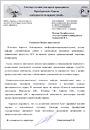 Благодарность от ГУП Оренбургской области «Оренбургремдорстрой»