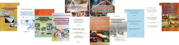 Учебные пособия кафедры строительных конструкций