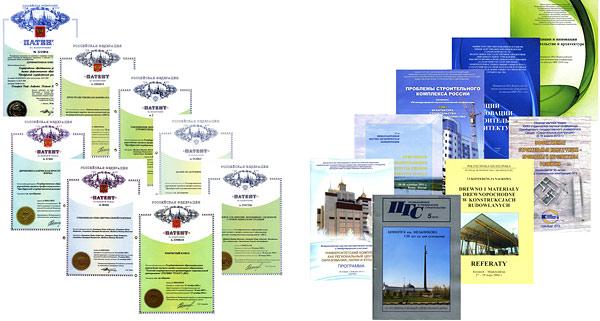 Патенты и публикации кафедры строительных конструкций