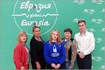 Форум «Евразия Global», 2019 г.