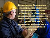 Магистерская программа «Промышленная безопасность и охрана труда»