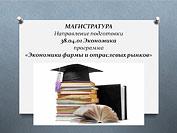 Магистерская программа «Экономика фирмы и отраслевых рынков»
