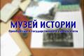 Музей истории ОГУ