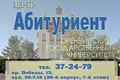 "Центр довузовской подготовки ""Абитуриент"""